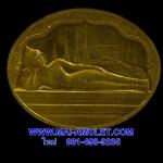 เหรียญพระนอน หลัง ภปร. วัดโพธิ์ เฉลิมพระชนมพรรษาในหลวง ครบ 5 รอบ ปี 2530 (U)