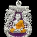 เหรียญฉลุ 3 ชิ้น หลวงปู่ทวด วัดหลวงปู่ทวด วัดพะโคะ จ. สงขลา รุ่น เจริญพร เลื่อนสมณศักดิ์ เนื้อเงินลงยา สีม่วง งดงาม เข้มขลัง หมายเลข ๙๗ ค่ะ
