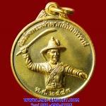 พระเจ้าตากสิน พิมพ์ใหญ่ ชุบทอง หน่วยสงครามพิเศษทางเรือ กองเรือยุทธการ จัดสร้าง ปี 43 พร้อมกล่องครับ