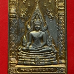 ..โค้ด ๐๗๒...พระพุทธชินราช เนื้อนวะ หลังตราสัญลักษณ์ในหลวงครองราชย์ครบ 50 ปี วัดบวรฯ ปี 39 พร้อมกล่องครับ