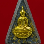 ...พิมพ์เล็ก บุหน้าทองคำ..พระกำลังแผ่นดิน มวลสารจิตรลดา หลังตราสัญลักษณ์ครองราชย์ ครบ 50 ปี วัดบวรฯ ปี 39 พร้อมกล่องครับ(B)