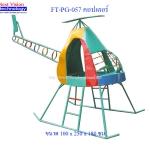 FT-PG-057 คอปเตอร์