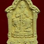 พระผง รุ่น 1 ศาลเจ้าพ่อเสือ กทม. ปี 2546 พร้อมกล่องครับ(282)..U..