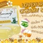Lovexury Creamy Soap 50 g. เลิฟซูรี่ สบู่ครีมล้างหน้า ว่านหางจระเข้ ผสมน้ำผึ้ง