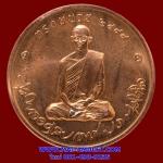 ..เนื้อทองแดง..เหรียญในหลวง ทรงผนวช รุ่นบูรณะพระเจดีย์ ปี 2550 วัดบวรฯ พร้อมตลับครับ