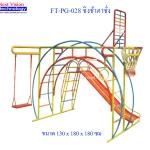 FT-PG-028 ชิงช้าตาชั่ง