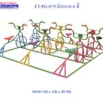 FT-PG-079 จักรยาน 6 ที่