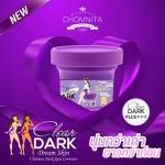 Clear Dark Dream Skin by Chomnita 100 g. เคลียร์ ดาร์ค – ครีมแก้ก้นดำ
