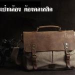 กระเป๋ากล้อง Akarmy XJ0068