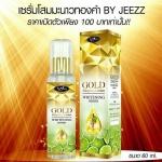 Gold Ginseng Lemon Whitening Serum by Jeezz 60 ml. เซรั่มโสมมะนาวทองคำ