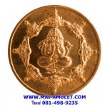 เหรียญ พระปิดตาพังพกาฬ มงคลจักรวาฬพุทธาคมเขาอ้อ 4 ซม. เนื้อทองแดง ปี 44 พร้อมตลับเดิม (ร)