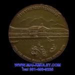เหรียญที่ระลึก ประจำจังหวัด นนทบุรี เนื้อทองแดง ขนาด 4 ซม. กรมธนารักษ์ จัดสร้าง สวยครับ