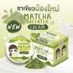 Matcha Greentea Cream by Baicha Skincare 10 g. มัทฉะ กรีนที ครีม ครีมชาเขียว