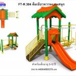 FT-R384 ส้มเขียวหวานแสนสนุก
