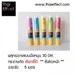 พลุกระดาษแบบมือหมุน ขนาด 30 cm เลือกสีได้