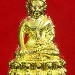 ...โค้ด ๑๘๗..พระกริ่งปวเรศน้อย (เจริญ) เนื้อทองเหลือง ที่ระลึกเจริญพระชันษา ๑๐๐ ปี สมเด็จพระสังฆราช วัดบวรฯ ปี 56 พร้อมกล่องและการ์ดประจำองค์พระครับ