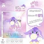 UYU Donkey Milk Lyocell Sheet Mask อูยู แผ่นมาส์คหน้านมลา ขาวใส ชุ่มชื้น ลดสิว