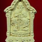 พระผง รุ่น 1 ศาลเจ้าพ่อเสือ กทม. ปี 2546 พร้อมกล่องครับ(315)