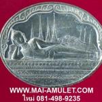 ..เนื้อเงิน..เหรียญพระนอน หลัง ภปร. วัดโพธิ์ เฉลิมพระชนมพรรษาในหลวง ครบ 5 รอบ ปี 2530 พร้อมซองเดิมครับ [E]