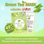 Green Tea Mask by BFC 7 g. กรีนที มาส์ค มาส์คฆ่าสิว