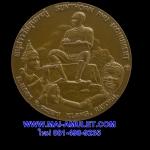 เหรียญที่ระลึก ประจำจังหวัด ระยอง เนื้อทองแดง ขนาด 4 ซม. กรมธนารักษ์ จัดสร้าง สวยครับ