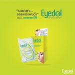 Eyedol Exclusive Instant อายดอล ผลิตภัณฑ์ดูแลผิวรอบดวงตา