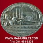 ..เนื้อเงิน..เหรียญพระนอน หลัง ภปร. วัดโพธิ์ เฉลิมพระชนมพรรษาในหลวง ครบ 5 รอบ ปี 2530 พร้อมซองเดิมครับ [ศ]
