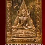 พระพุทธชินราช ทองแดง หลังตราสัญลักษณ์ในหลวงครองราชย์ 50 ปี วัดบวร ปี 40 พร้อมกล่องครับ (ร)