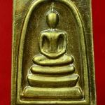 พระสมเด็จเกศทะลุซุ้ม ญสส. ๙๑ เนื้อทองเหลือง วัดบวรนิเวศ ปี 47 พร้อมกล่องครับ