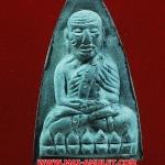 หลวงปู่ทวด ญสส. เนื้อผงใบลาน โรยแร่ ที่ระลึกเจริญพระชันษา ๑๐๐ ปี สมเด็จพระสังฆราช ปี 56 พร้อมกล่องครับ (405)