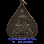 .เหรียญใบโพธิ์ พระพุทธชินสีห์ หลังตราประจำพระองค์สมเด็จย่า วัดบวรนิเวศวิหาร ปี 2517 สภาพเดิมครับ (X)