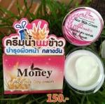 ครีมน้ำนมข้าว Rice Milk Day Cream by Money 5 g. บำรุงผิวหน้าสูตรพิเศษ สำหรับกลางวัน