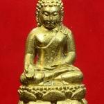 พระกริ่งไพรีพินาศ พิมพ์บัวเหลี่ยม เนื้อทองเหลือง วัดบวรฯ ปี 36 พร้อมกล่องครับ (347)