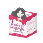 Paraffin Nail Spa 30 g. สปานิ้วมือ ทำเองได้ง่ายๆ ที่บ้าน