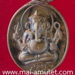 เหรียญพระพิฆเนศวร์ เนื้อทองแดง ครบรอบ 55 ปี คณะจิตรกรรม มหาวิทยาลัยศิลปากร ปี 2540 พร้อมกล่องครับ (V)