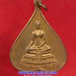 เหรียญใบโพธิ์ พระพุทธชินสีห์ หลังตราประจำพระองค์สมเด็จย่า วัดบวรนิเวศวิหาร ปี 2517 สภาพเดิมครับ (546)..U..