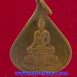 เหรียญใบโพธิ์ พระพุทธชินสีห์ พิมพ์เล็ก วัดบวรนิเวศวิหาร ปี 2516 ครบ ๕ รอบ สมเด็จพระสังฆราช (ฮ)