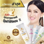 Bon Song Cream บอน-ซอง ครีมคุณภาพ สูตรเฉพาะ จากเกาหลี