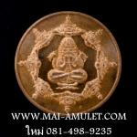 เหรียญ พระปิดตาพังพกาฬ มงคลจักรวาฬพุทธาคมเขาอ้อ 3 ซม. เนื้อทองแดง ปี 44 พร้อมตลับเดิม..U..