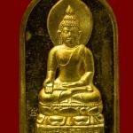 เหรียญ พระไพรีพินาศ พิมพ์ห้าเหลี่ยม พระธรรมกวี วัดบวร ปี 2541 พร้อมกล่องครับ