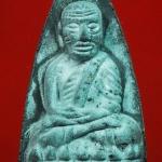 หลวงปู่ทวด ญสส. เนื้อผงใบลาน โรยแร่ ที่ระลึกเจริญพระชันษา ๑๐๐ ปี สมเด็จพระสังฆราช ปี 56 พร้อมกล่องครับ (7)
