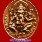 ..พิมพ์ใหญ่..เหรียญพระพิฆเนศวร์ หลังพระวิษณุกรรม สำนักช่างสิบหมู่ กรมศิลปากร จัดสร้าง ปี 2552 (543)
