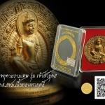 เหรียญจตุคามรามเทพ รุ่น เจ้าสัวยุค8 ขนาด5.5ซม.เนื้อทองเทวฤทธิ์ แยกชุดกรรมการ สวย สะสม