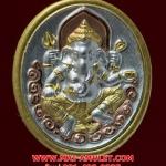 พระพิฆเนศวร์ ทองแดง ชุบสามกษัตริย์ กรมศิลปากร ปี 2547