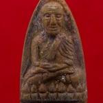 ..โค้ด ๑๑๓๗..หลวงปู่ทวด ญสส. ๘๕ รุ่นเจริญทรัพย์ เนื้อทองแดง วัดบวรฯ ปี 41 พร้อมกล่องครับ