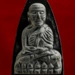 หลวงปู่ทวด ญสส. เนื้อผงใบลาน โรยแร่ ที่ระลึกเจริญพระชันษา ๑๐๐ ปี สมเด็จพระสังฆราช ปี 56 พร้อมกล่องครับ (ถ)