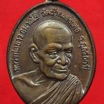 หลวงปู่ขาว วัดถ้ำกลองเพล จ.อุดรธานี เนื้อทองแดง พิมพ์ใหญ่ ปี 17 (144)