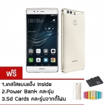 Huawei P9 2ซิม 4G-LTE 32GB (Prestige Gold) แถม เคส,PowerBank,SdCards จากตี๋โฟน