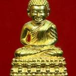 พระกริ่งนิรันตราย ทองเหลือง วัดบวรฯปี 40 พร้อมกล่องครับ (499)