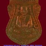 หลวงปู่ทวด หลังหลวงปู่วิน ปีนัง เนื้อทองแดง ปี 48 ครับ (ถ)